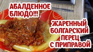 Жаренный болгарский перец.🌶🌶 Абалденное блюдо!!!👌 Простой рецепт. Приготовьте сегодня!