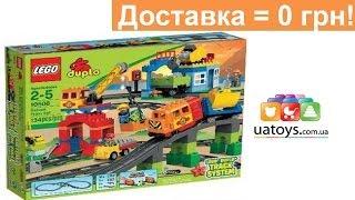 Видео обзор Lego Большой поезд Делюкс (10508) детские игрушки uatoys.com.ua(LEGO DUPLO Большой поезд - Видео обзор Lego Большой поезд Делюкс (10508) Заказать: ..., 2013-11-30T12:11:18.000Z)