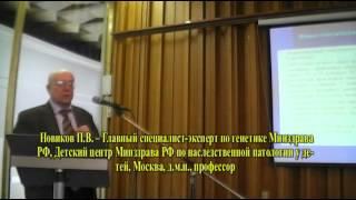 Новиков П.В. Новые перспективы лечения наследственных заболеваний