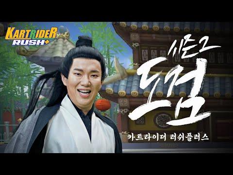 카트라이더 러쉬플러스 홍보영상 :: 게볼루션