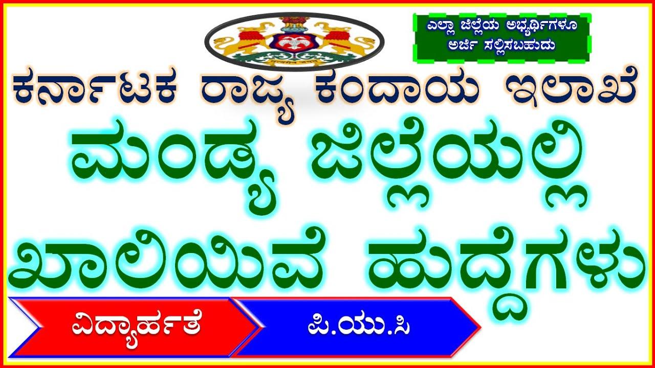Karnataka Revenue Department Recruitment 2020 Out – Apply 54 Vacancies