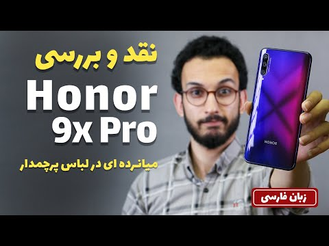 Honor 9x Pro review | بررسی آنر 9 ایکس پرو