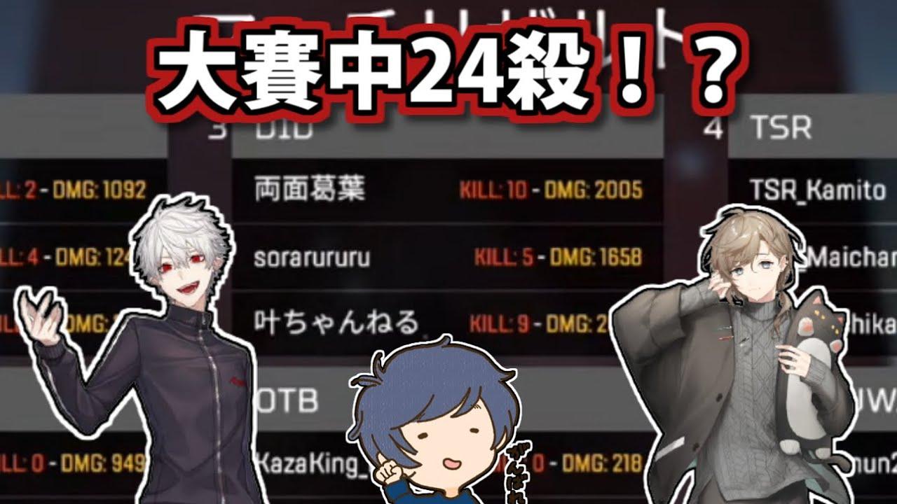 【剪輯精華】にじPEX大賽中覺醒的「DID單場團隊24殺」【にじさんじ / そらる / Dark Inferno Dragon】