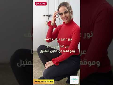 شاهد .. نور عمرو دياب تكشف عن تفاصيل حياتها وموقفها من دخول التمثيل