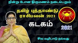 தமிழ் புத்தாண்டு ராசி பலன் | கடகம்  | பிலவ வருடம் | Tamil New Year Rasi Palan | KADAGAM  2021