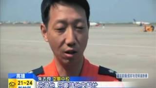 20141108中天新聞 送莊倍源 雷虎「失蹤者隊形」空中致敬