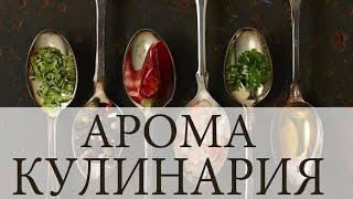 Эфирные масла в кулинарии. Готовим сладкие блюда(, 2016-12-06T16:29:24.000Z)