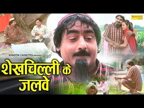 शेख चिल्ली के जलवे |  Hariram Toofan, Shazia Khan | Haryanvi Comedy Movie | Comedy Film