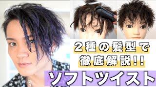 【美容師が教える】ソフトツイストのセット方法を細かく解説!【2021年流行る髪型】