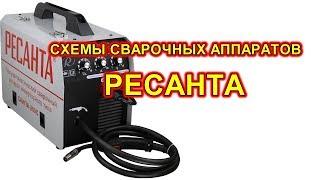Схемы сварочных аппаратов РЕСАНТА