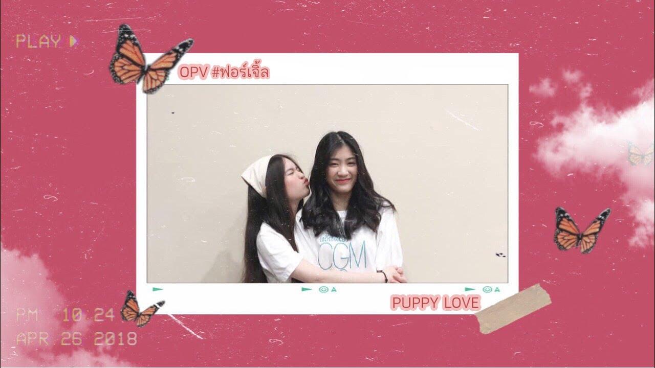 OPV #ฟอร์เจิ้ล FORGEL CGM48   Puppy love