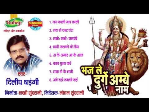 Bhaj Le Durge Ambe Naam - New Chhattisgarhi Superhit Jasgeet Album - Singer Dilip Shadangi