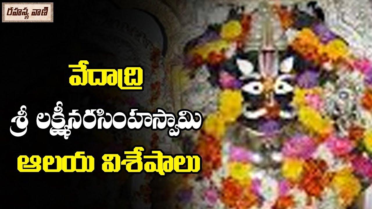 Download Vedadri Narasimha Swamy Temple  వేదాద్రి శ్రీ లక్ష్మీనరసింహస్వామి ఆలయ విశేషాలు Unknown Facts Telugu