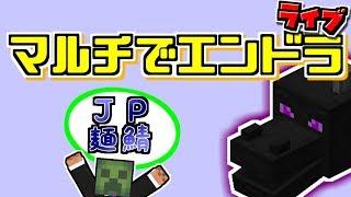 【マイクラ統合版】JP麺鯖エンドラ戦ライブ【メンバー限定Realms】