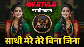 Sathi Mere Tere Bina Jina ( My Style Mix DJ Remix Song ) DJ Ravi RJ Official