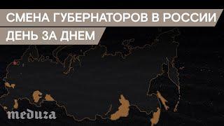 Смена губернаторов в России осенью 2018 года. День за днем