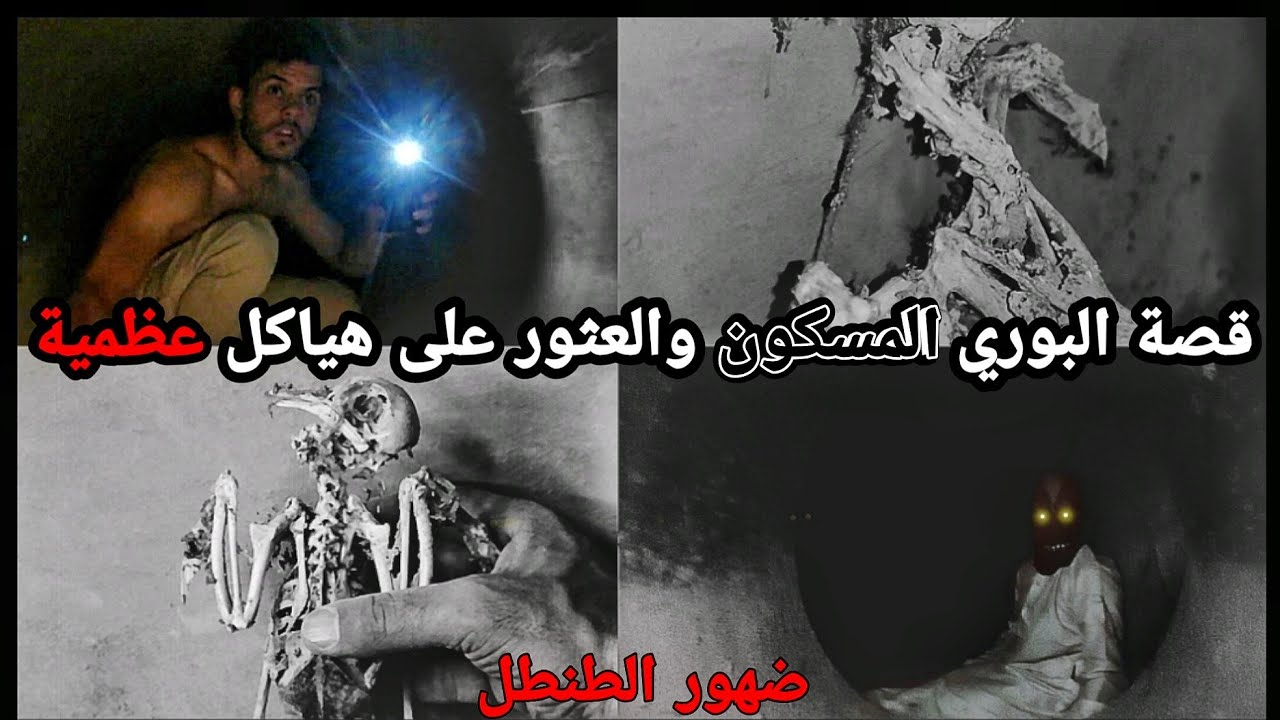 دخول البوري المسكون وضهور الطنطل القصه الحقيقية والعثور على هياكل عظميه / مغامرات