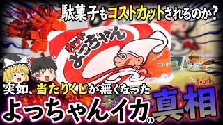 【ゆっくり解説】駄菓子すらもコストカットの時代に!?よっちゃんイカの当たりくじがなくなった理由について