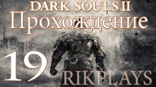 Dark Souls 2 [Эп.19] Чёрная расселина, Лукатиль, Гниющий