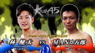 【OFFICIAL】MAN☆五郎 vs 林 健太 Krush.45 ~in NAGOYA~/Krush -58kg Fight/3分3R