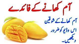 Aam khane ke faide in urdu | Health Banefits of Mango | Aam ka istimal