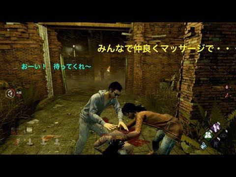 ゲーム実況【Dead by Daylight】シーズン2 143 モレルで行こー!