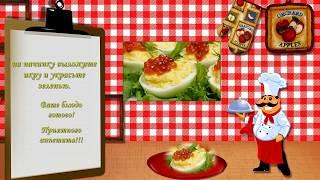 Рецепт яйца фаршированные