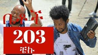 Betoch Drama - Part 203 (Ethiopian Drama)