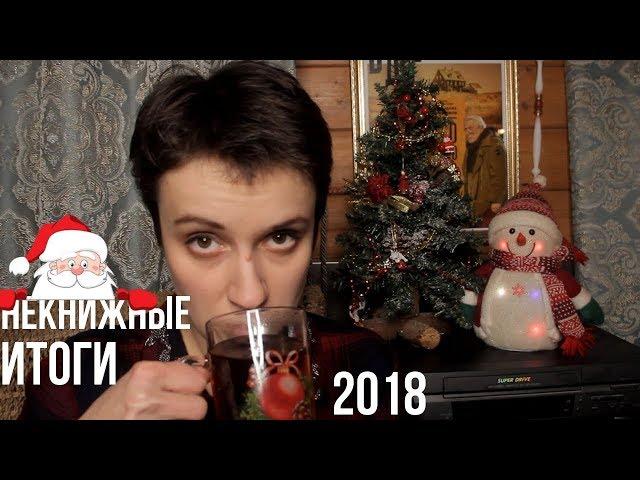 НЕКНИЖНЫЕ ИТОГИ 2018. СИДИМ ПОД ЁЛКОЙ 🎄