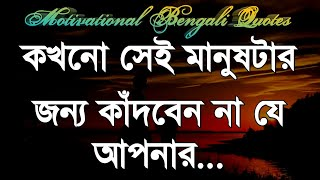 Emotional & motivational Bangla quotes & status |Monishider bani|bani|ukti|মনীষীদের বাণী ও উক্তি screenshot 5