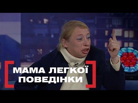 МАМА ЛЕГКОЇ ПОВЕДІНКИ.