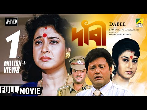 dabee-|-দাবী-|-bengali-movie-|-full-hd-|-tapas-paul,-satabdi-roy