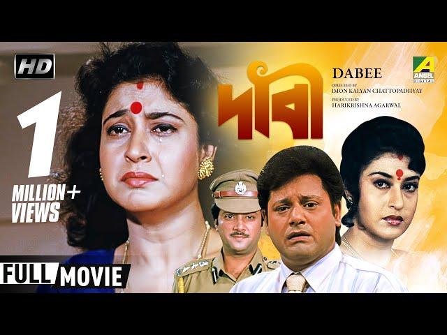 Dabee | দাবী | Bengali Movie | Full HD | Tapas Paul, Satabdi Roy