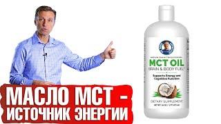 Польза масла МСТ. Для чего нужно масло МСТ⁉️