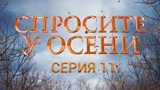 Спросите у осени - 11 серия (HD - качество!) | Премьера - 2016 - Интер