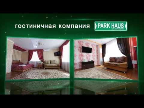 Апартаменты PARK HAUS