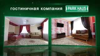 Апартаменты PARK HAUS(PARK HAUS это Апартаменты с гостиничным сервисом в Астане, Костанае и Петропавловске. PАRK HAUS - это уютная и домаш..., 2015-11-08T16:25:05.000Z)