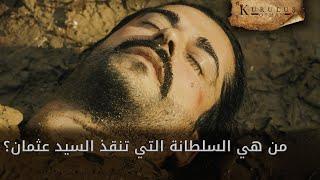 من هي السلطانة التي تنقذ السيد عثمان؟ - الحلقة 1