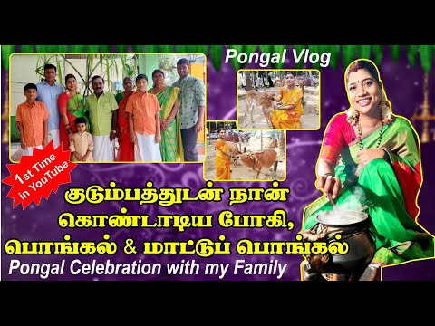 1st time with my family in YouTube   Pongal Celebration with my Family   எங்கள் வீட்டு பொங்கல்