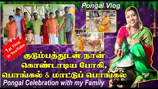 1st time with my family in YouTube | Pongal Celebration with my Family | Desa Mangaiyarkarasi family
