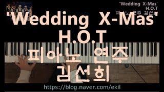 'wedding X-Mas' H.O.T 피아노 연주 김선희