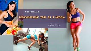 Фитнес дома для похудения. Уроки фитнеса. Fitness classes. Трансформация тела