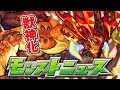 モンストニュース[3/28]モンストの獣神化や新イベント、新爆絶の最新情報をお届けします!【モンスト公式】