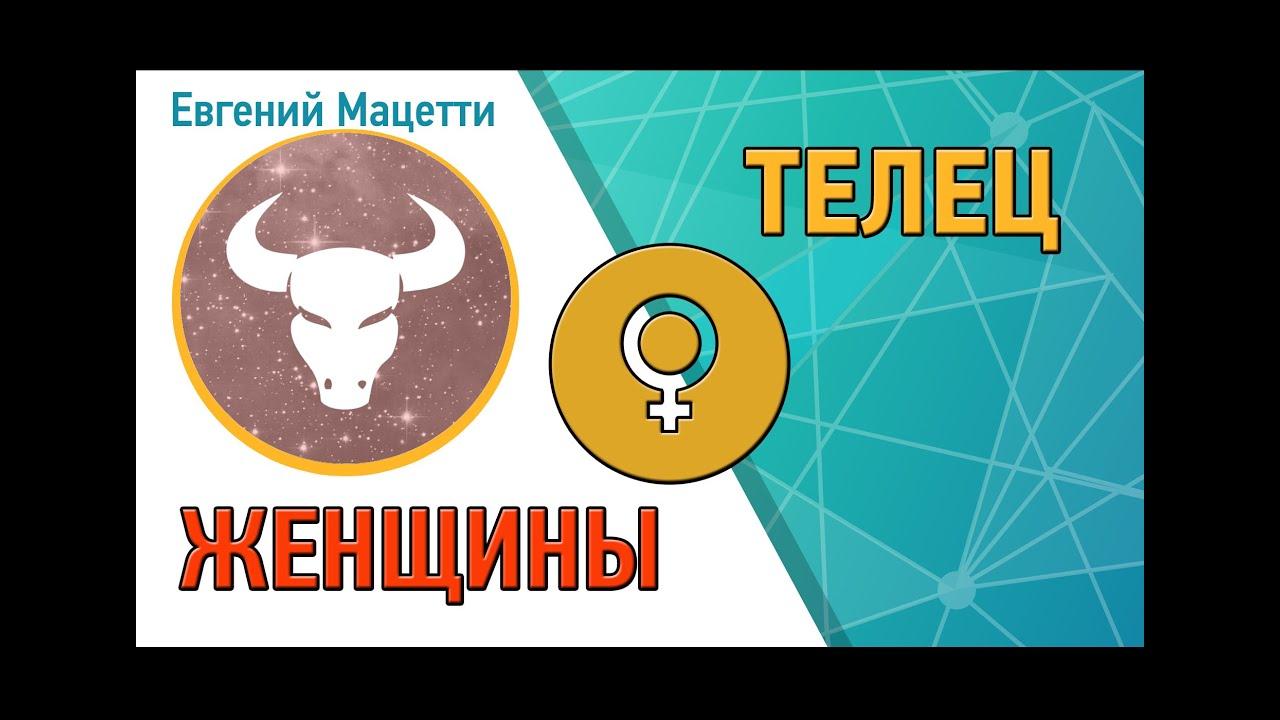 Секс мужчина телец и женщина телец