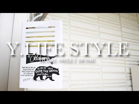 【DIY】虫コナーズをオシャレに目隠し!300円でモノトーンに!
