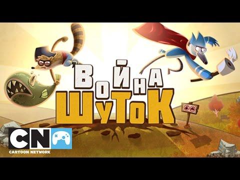 Обычный мультик: Война шуток | Мобильная игра | Cartoon Network