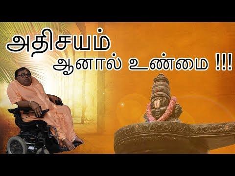 அதிசயம் ஆனால் உண்மை | அமிர்ததாரா மகா மந்திரம் | Amirthathara Maha Mantra