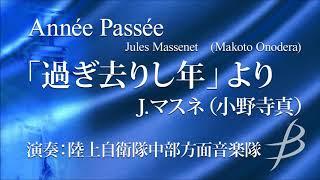 「過ぎ去りし年」より/マスネ(編曲:小野寺真)Annee Passee by Jules Massenet (arr. by Makoto Onodera)