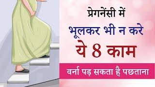 Pregnancy me Kya Kaam na Kare   Housework during Pregnancy   Kya Kare Kya na Kare   Pregnancy Tips