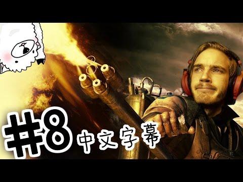 Pewdieipie-《異形:孤立》Part.8噴火時間啦寶貝!(FLAMETHROWER TIME BABY!) 中文字幕